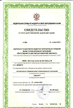 Certificate № 0264 from October, 31 2012 , valid till October, 31 2018
