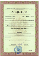 License on the right of performing educational activity № 2980 from March, 29 2010, valid till March, 29 2016